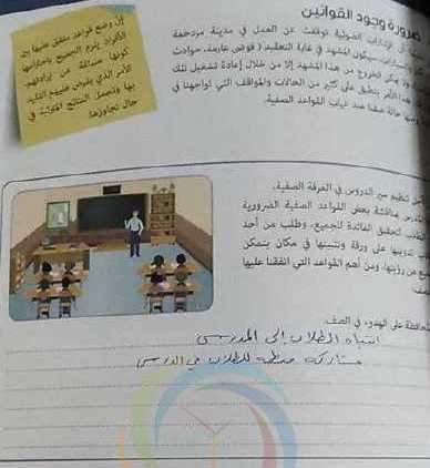 الصف  الثامن التربية الوطنية حلول الدرس الخامس والسادس