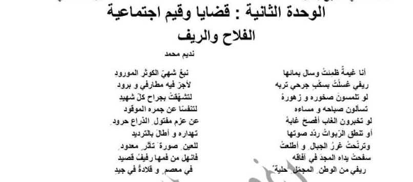 الصف التاسع اللغة العربية شرح قصيدة الفلاح والريف