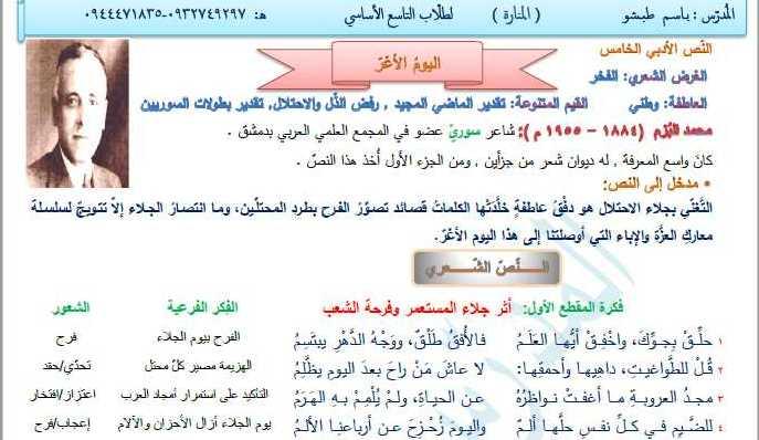 التاسع اللغة العربية شرح قصيدة اليوم الأغر