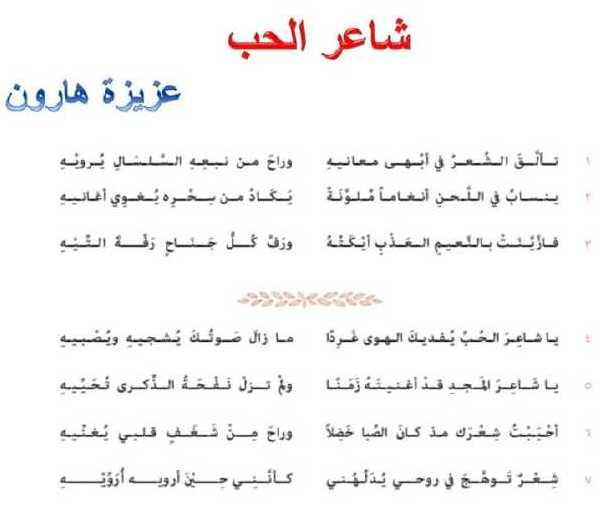 الصف السابع اللغة العربية  قصيدة  شاعر الحب