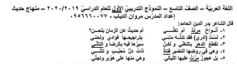 التاسع اللغة العربية نموذج تدريبي