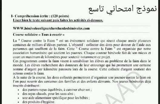 التاسع اللغة الفرنسية نموذج امتحاني