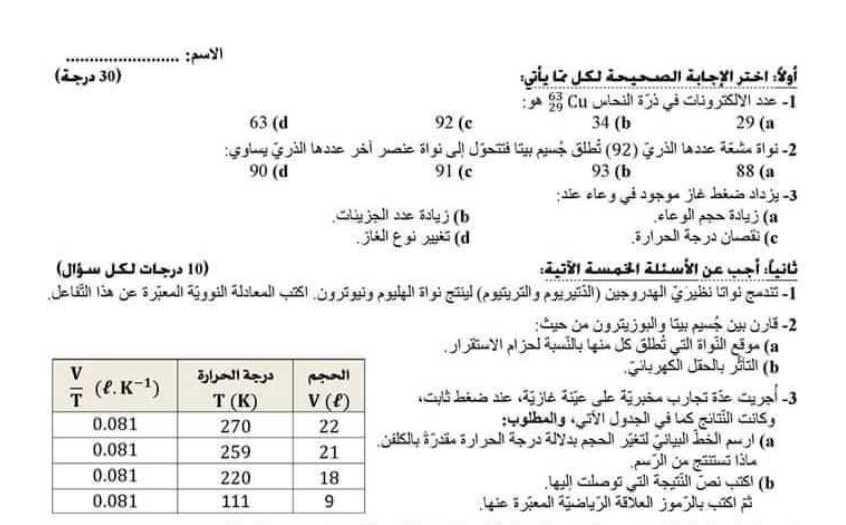 نماذج كيمياء بكالوريا سوريا علمي - بكالوريا علمي كيمياء نموذج مذاكرة