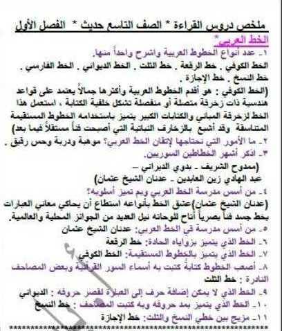 التاسع اللغة العربية ملخص دروس القراءة