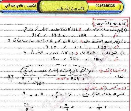 التاسع رياضيات حل الوحدة الأولى جبر