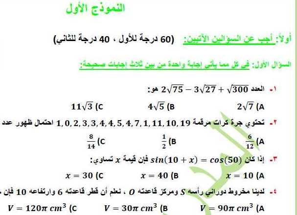 التاسع رياضيات خمسة نماذج امتحانية مع الحلول