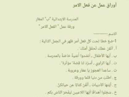 الصف الثامن اللغة العربية ورقة عمل فعل الامر
