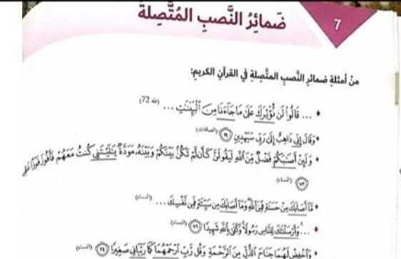 الصف السابع اللغة العربية  درس ضمائر النصب المتصلة