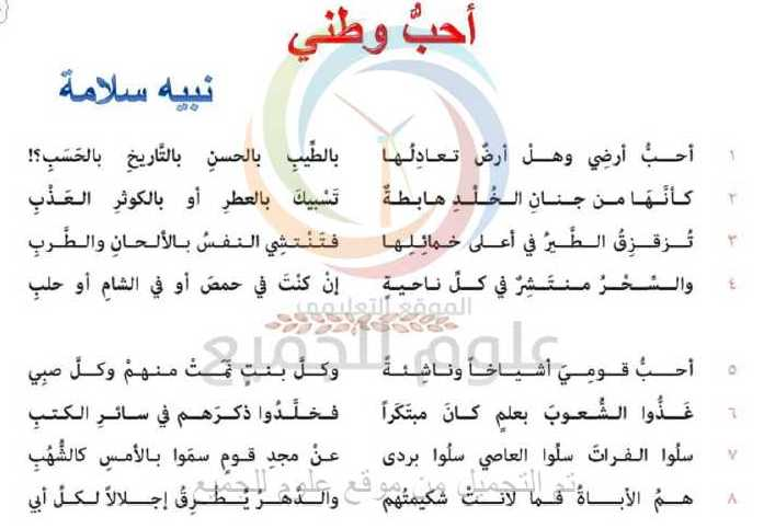 الصف الثامن اللغة العربية شرح و اعراب قصيدة أحب وطني