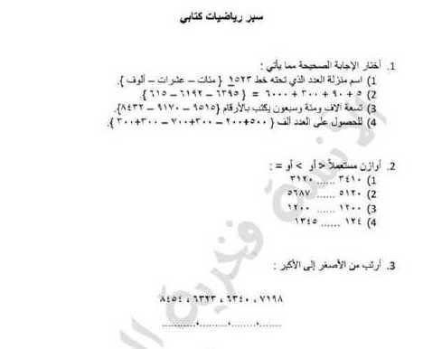 الصف الثالث رياضيات نموذج سبر كتابي