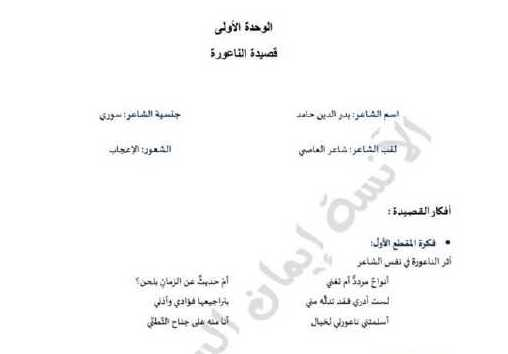 التاسع اللغة العربية قصيدة الناعورة