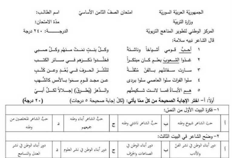 الصف الثامن اللغة العربية نموذج امتحاني مقدم من وزارة التربية