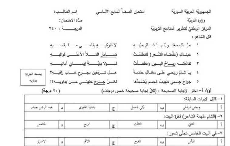 الصف السابع اللغة العربية نموذج امتحاني مقدم من وزارة التربية