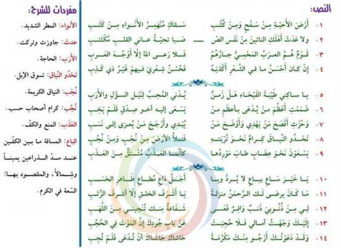 الصف الحادي عشر اللغة العربية شرح وحل قصيدة أرض الأحبة