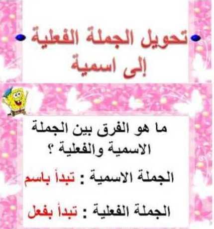 الصف الخامس اللغة العربية درس تحويل الجملة الاسمية الي فعلية