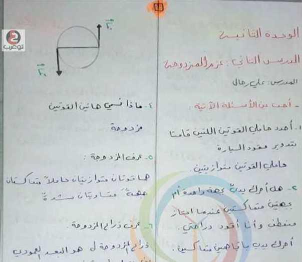 التاسع الفيزياء درس عزم المزدوجة