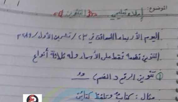 الصف الثاني اللغة العربية درس إملاء التنوين