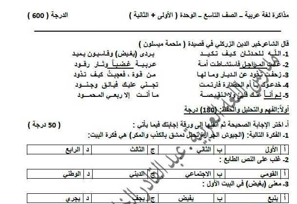 التاسع  اللغة العربية مذاكرة الوحدة الاولى والثانية