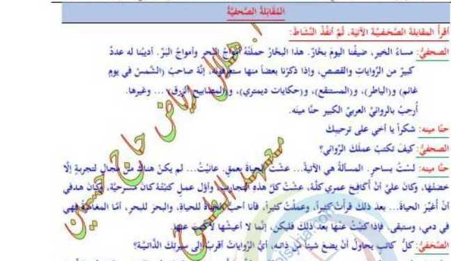 التاسع اللغة العربية شرح درس المقابلة الصحفية
