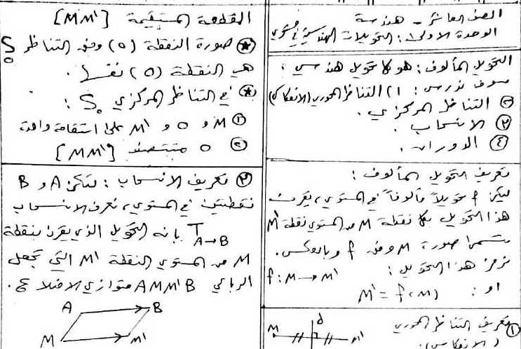 الصف العاشر  الرياضيات حل وشرح الوحدة الاولى هندسة