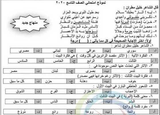 التاسع اللغة العربية  نماذج امتحان