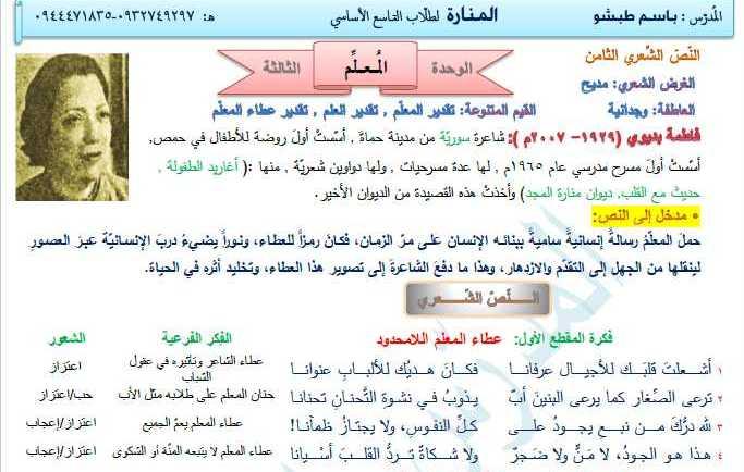 التاسع اللغة العربية قصيدة المعلم