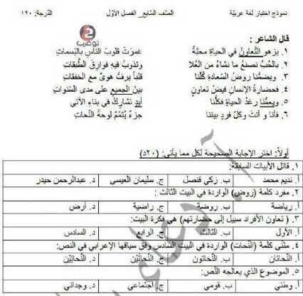 الصف السابع اللغة العربية نموذج مذاكرة