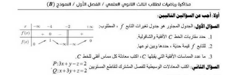 نماذج وزارية رياضيات بكالوريا سوريا - البكالوريا العلمي الرياضيات نماذج مذاكرة