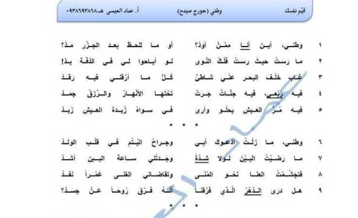 البكالوريا  اللغة العربية أوراق عمل لقصيدة وطني