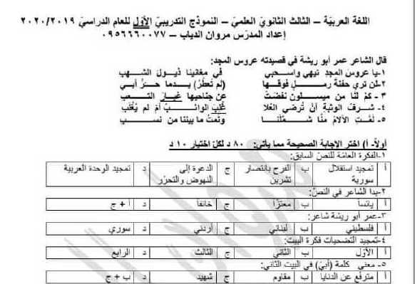 البكالوريا العلمي اللغة العربية النموذج التدريبي الاول