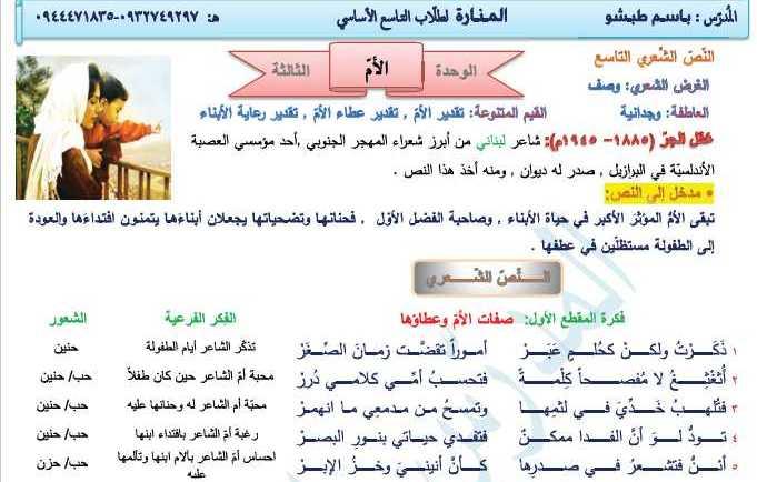 التاسع اللغة العربية قصيدة الام