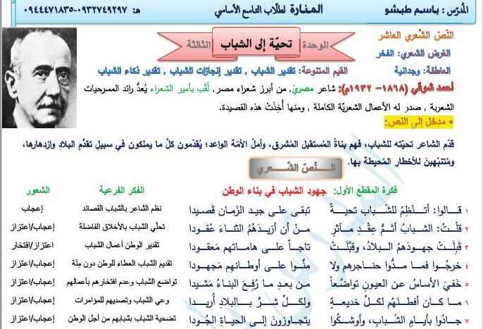 التاسع اللغة العربية قصيدة تحية الى الشباب