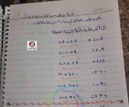 الصف الثاني الرياضيات ورقة عمل درس كتابة عدد بثلاث منازل