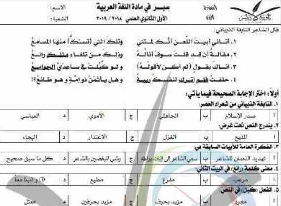 الصف العاشر اللغة العربية ورقة عمل