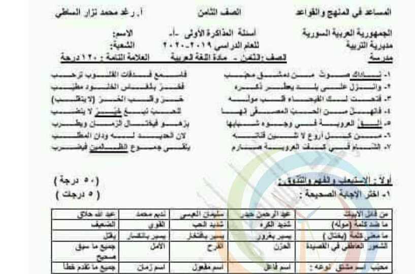 الصف الثامن اللغة العربية نموذج مذاكرة