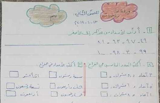 الصف  الثاني رياضيات اوراق عمل
