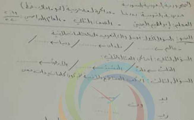 الصف  الثاني اللغة العربية نموذج مذاكرة