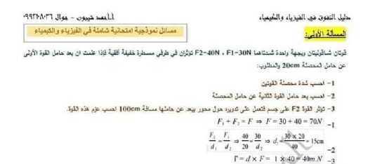 التاسع الفيزياء والكيمياء أسئلة مهمة