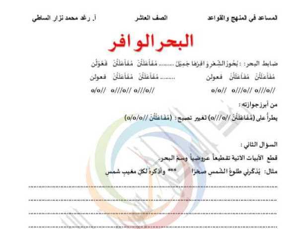 الصف العاشر اللغة العربية ورقة عمل في الإعلال والبحر الوافر