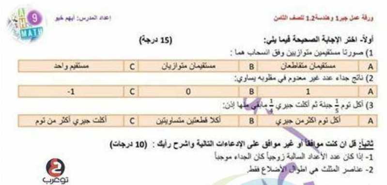 الصف الثامن الرياضيات ورقة عمل جبر و هندسة