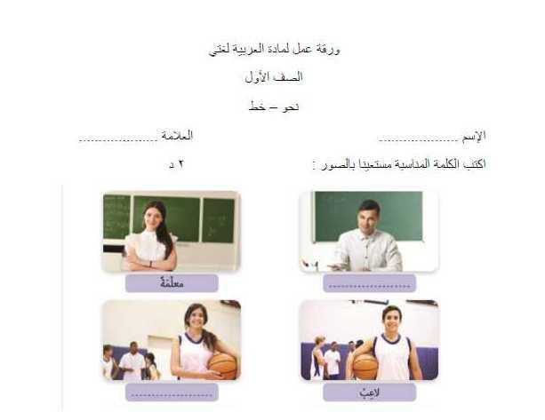 الصف الأول ورقة عمل رياضيات و عربي