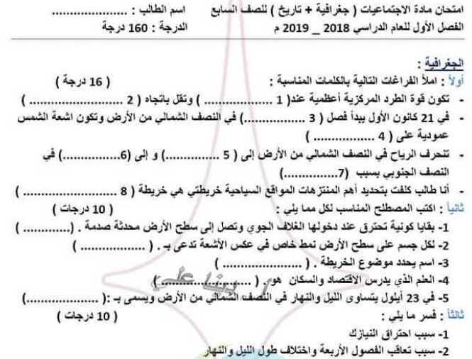 الصف السابع الاجتماعيات نماذج امتحانية