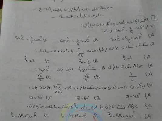 التاسع الرياضيات ورقة عمل الوحدة الاولى هندسة