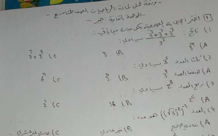 التاسع الرياضيات ورقة عمل الوحدة الثانية جبر