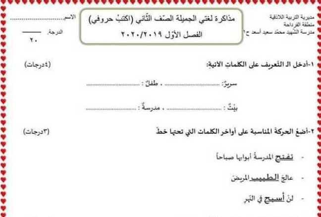 الصف  الثاني اللغة العربية نموذج مذاكرة اكتب حروفي