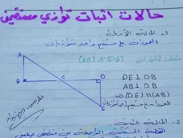 الصف الثامن رياضيات شرح درس اثبات توازي مستقيمين