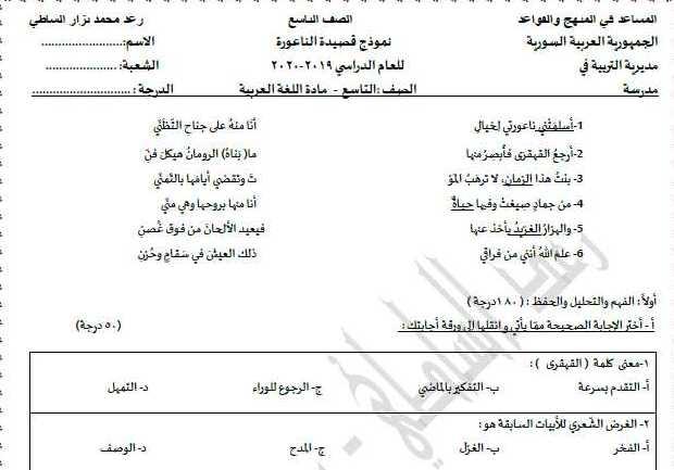 التاسع اللغة العربية نموذج مذاكرة وزاري لقصيدة الناعورة  مع الحل