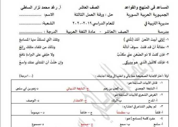 الصف العاشر  اللغة العربية ورقة عمل في قصيدة الاعتذار