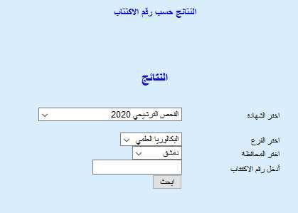 نتائج الترشيحي 2020 سوريا