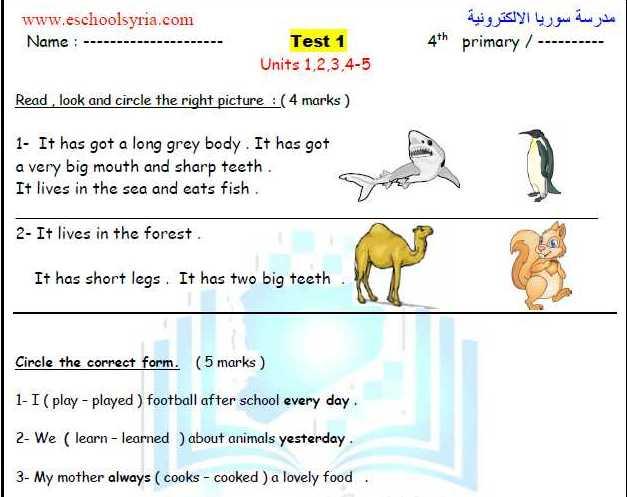 الصف الرابع  جميع المواد نماذج المذاكرات الاولى
